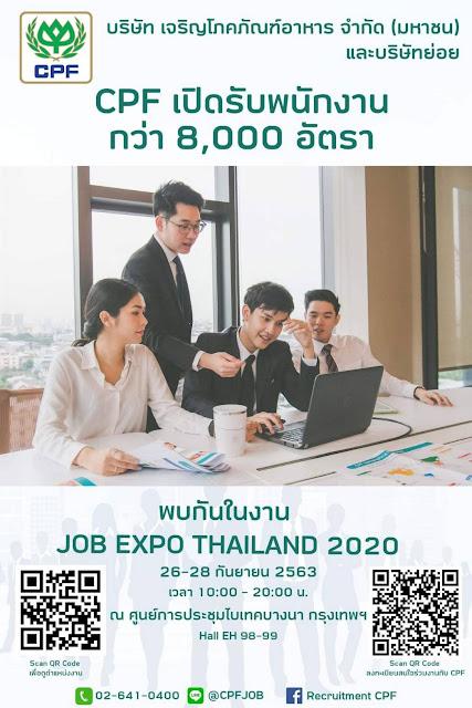 CPF เปิดบูธรับพนักงานกว่า 8,000 อัตราในงาน JOB EXPO THAILAND 2020