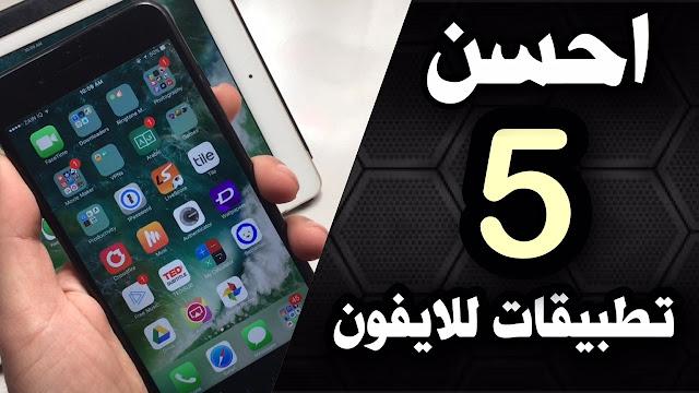 تحميل افضل 5 تطبيقات للايفون  2019 Top 10 iphone iOS