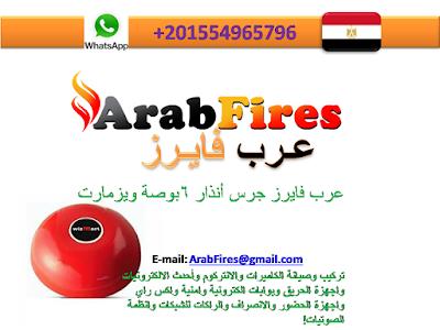 عرب فايرز جرس أنذار 6بوصة ويزمارت