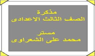 اكبر مذكرة لغة انجليزية للصف الثالث الاعدادى ترم اول - مستر محمد الشعراوى موقع درس انجليزى