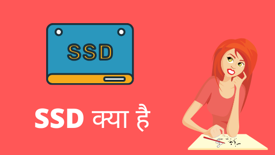 SSD क्या है पूरी जानकारी हिंदी में