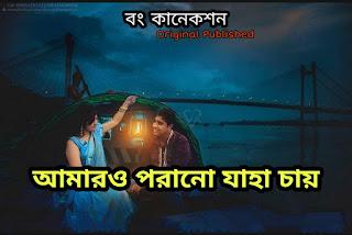 আমারও পরানো যাহা চায়   Amaro Porano Jaha chay   Bangla golpo