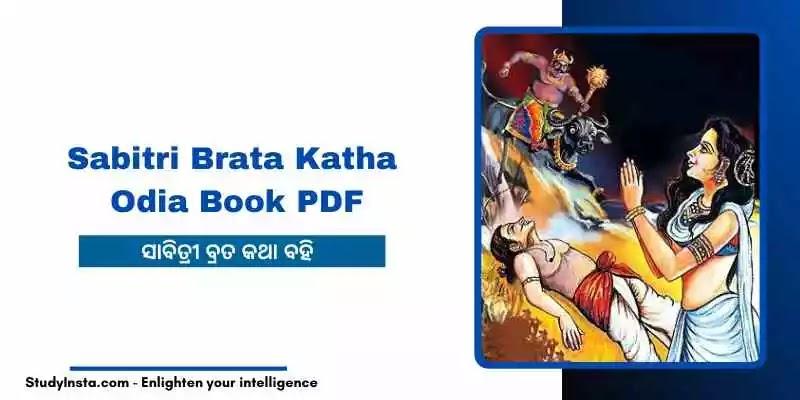 Sabitri Brata Katha Odia Book PDF Download