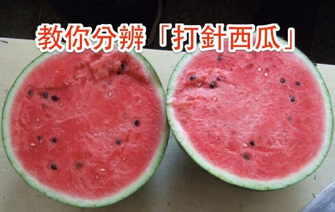 這樣的西瓜不能吃!教你如何分辨「打針西瓜」