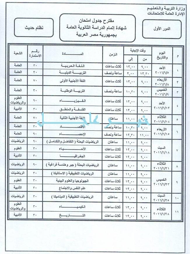 وزارة التعليم تقترح جدول لامتحانات الثانوية العامة لتبدأ يوم 5 / 6  - وتنتهى 28 / 6 / 2016