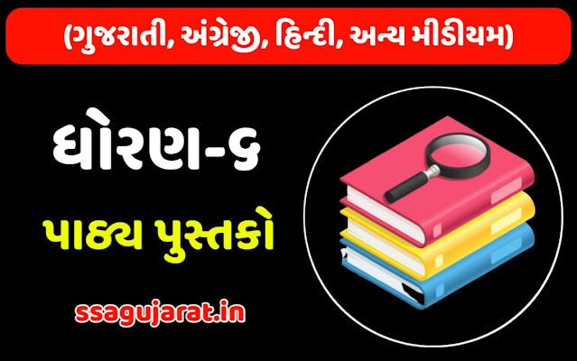 GSEB STD 6 Textbooks