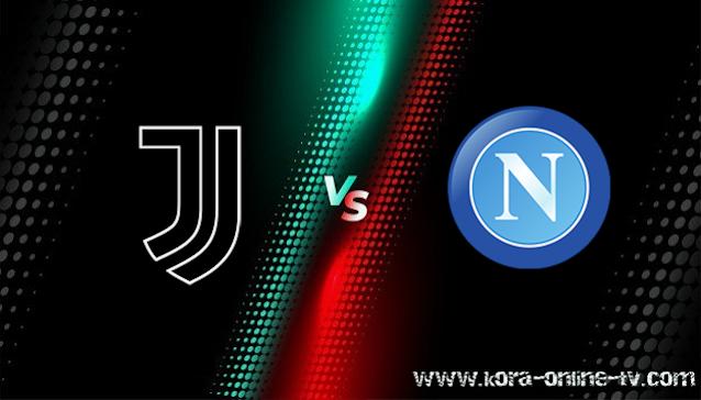 مشاهدة مباراة نابولي ويوفنتوس بث مباشر الدوري الايطالي