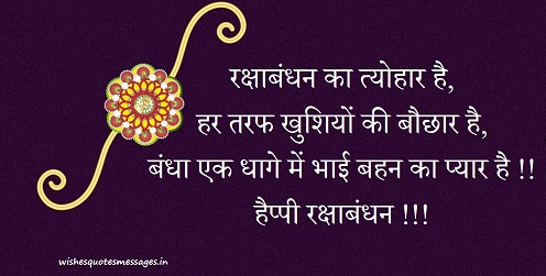 raksha bandhan photo with quotes