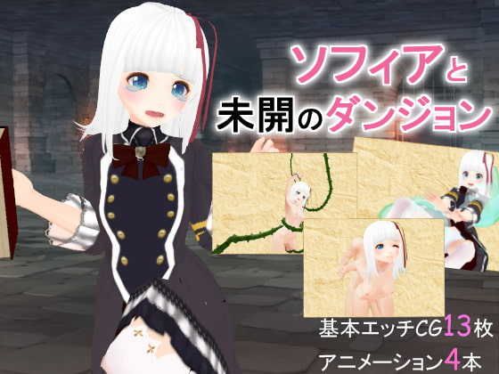 [H-GAME] Sophia and the Uncharted Dungeon JP