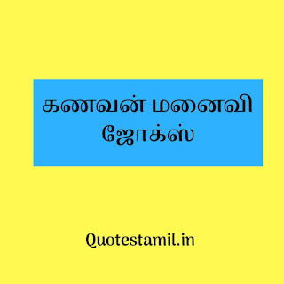 Husband and wife jokes in tamil