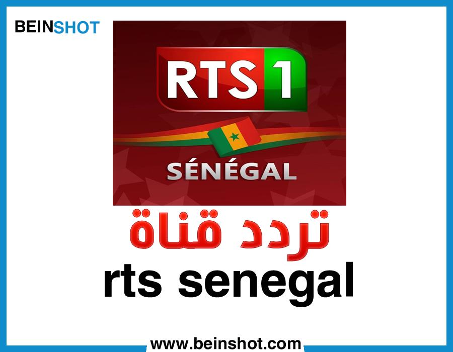 تردد قناة rts senegal المفتوحة 2019