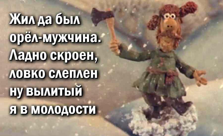 """Любимые Цитаты из Мультфильма """"Падал Прошлогодний Снег"""""""
