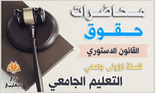 محاضرات و ملخصات في القانون الدستوري للسنة الأولى حقوق