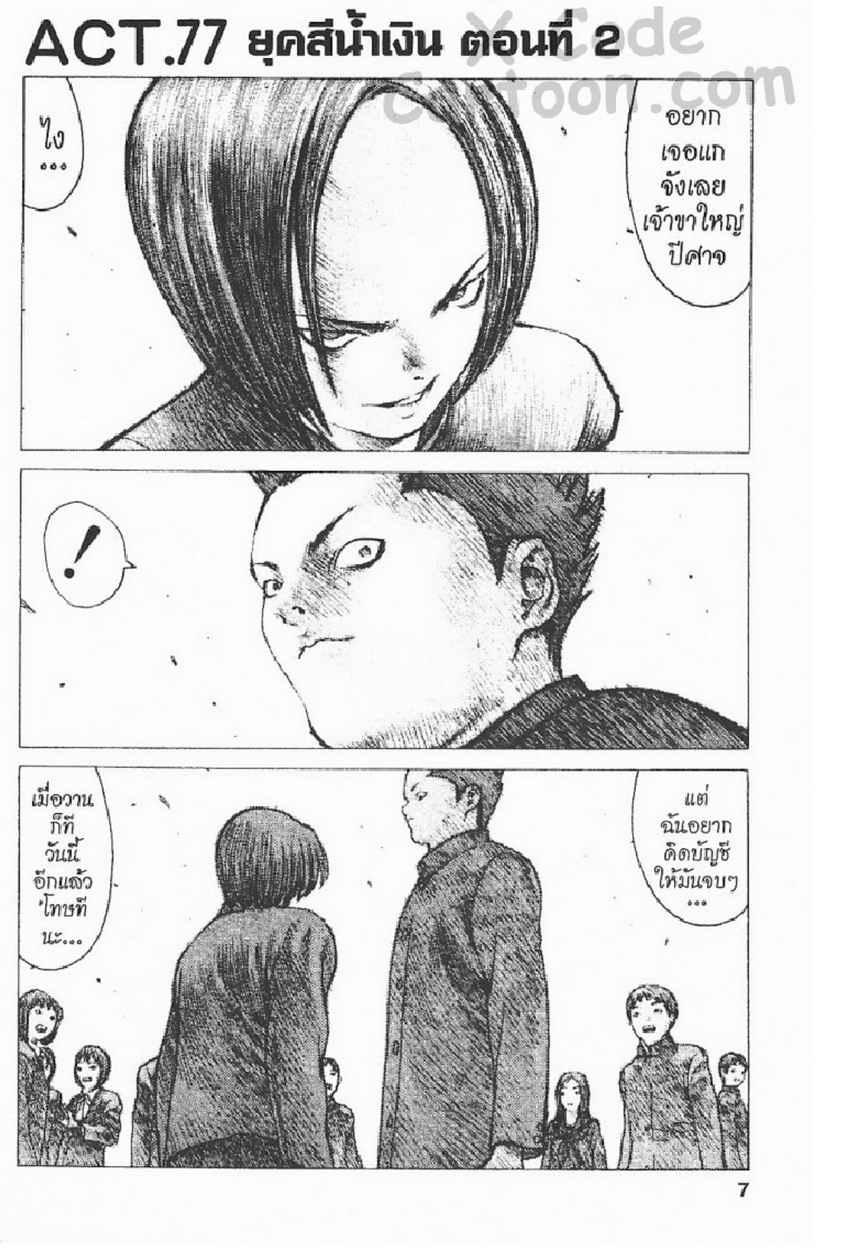 Angel Densetsu-เล่ม 15