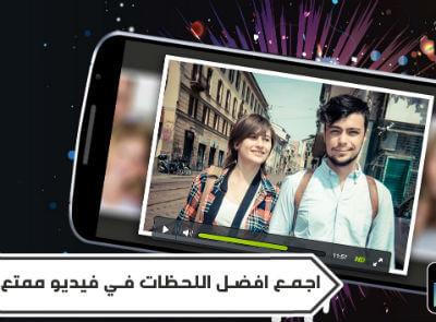 برنامج تحويل الصور الى فيديو بالموسيقى للموبايل للاندرويد