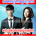 Songsa Khnhom Chea Mnus Phup Phkay 42 END