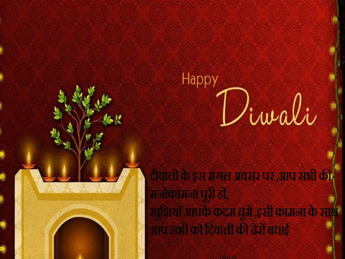 Happy Diwali Wishes Quotes In Hindi
