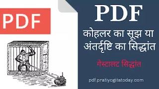 Kohalar ka Siddhant pdf
