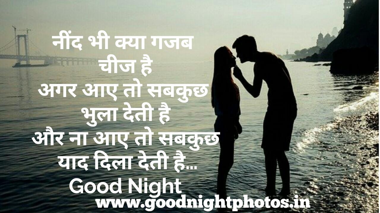 50 Romantic Good Night Images Love Quotes Shayari