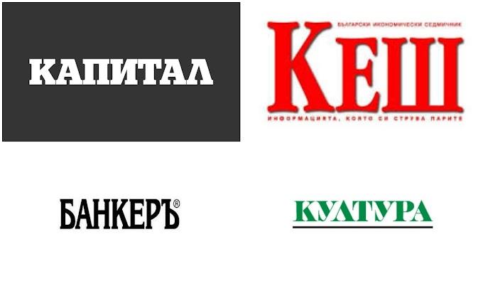 Каталог онлайн вестници - Български седмичници