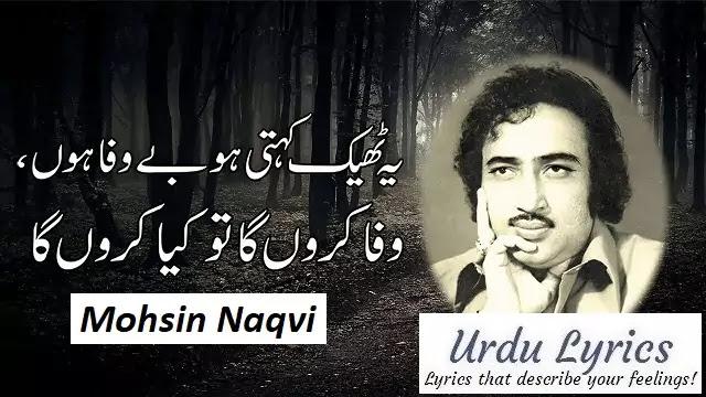 Mein Nafraton Ke Jahan Mein Reh Kar - Mohsin Naqvi - Sad Urdu Poetry