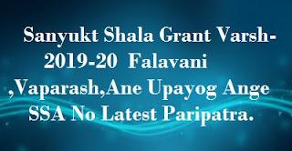 Sanyukt Shala Grant Varsh-2019-20  Falavani ,Vaparash,Ane Upayog Ange Ssa No Latest Paripatra.