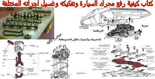 كيفية رفع محرك السيارة وتفكيكه وغسيل اجزائه المختلفة pdf