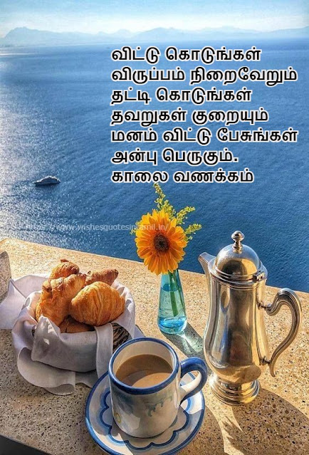 Tamil Good Morning images