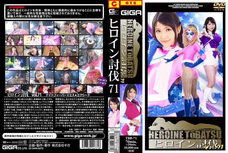 TBB-71 Heroine Suppression Vol. 71