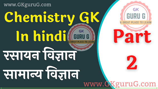 Chemistry Question Answer In Hindi Part 2 | रसायन विज्ञान महत्वपूर्ण प्रश्न एवं उत्तर