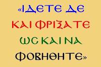 ΙΔΕΤΕ ΚΑΙ ΦΡΙΞΑΤΕ