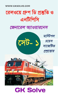 Railway Group D Practice Set Bengali 2019