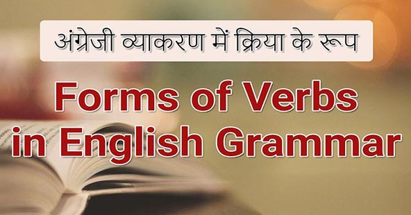 List of Verbs in English Grammar with Hindi meaning