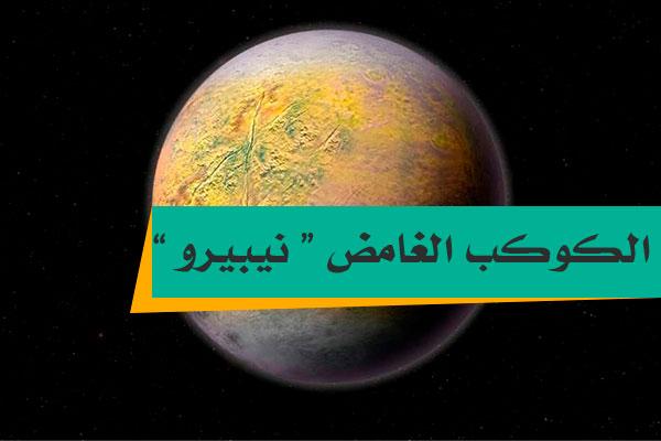 الكوكب الغامض نيبيرو