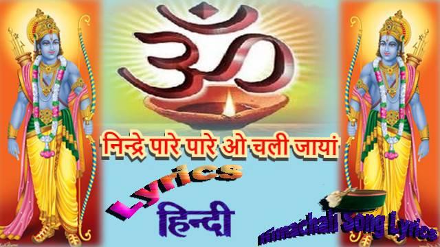 Nindre Pare Pare Chali Jaayan lyrics In Hindi By Karnail Rana