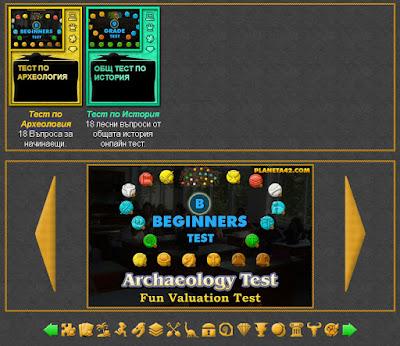 Археологически Тестове