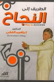 كتاب الطريق الى النجاح pdf د.ابراهيم الفقى