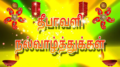 Deepavali festival greetings in Tamil