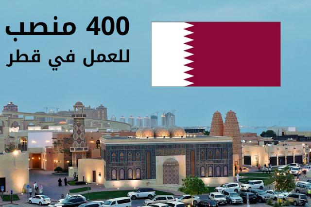 هام جدا :قطر تعلن رغبتها لتوظيف 400 شاب بأجرة 13.000 درهم شهريا