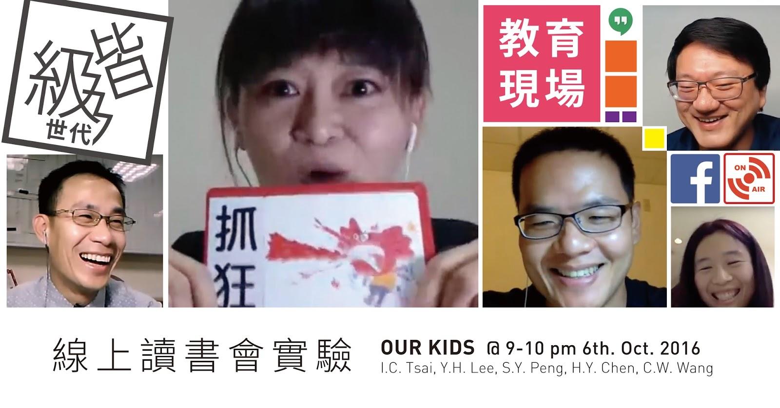 C.W.Wang. MD   王姿文: 線上讀書會直播 -- 階級世代X教育現場