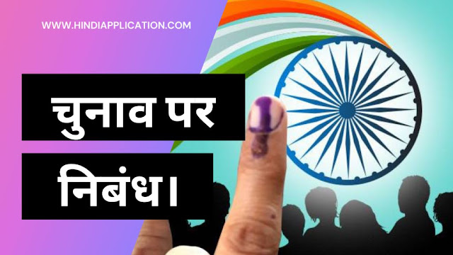 (essay on election in hindi )