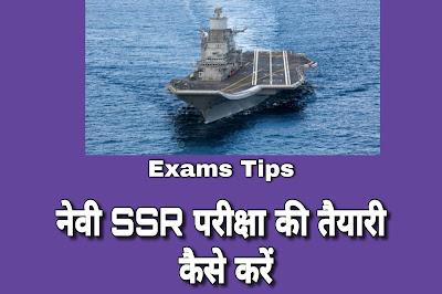 नेवी SSR परीक्षा की तैयारी कैसे करें,  नेवी SSR परीक्षा टिप्स, Navy SSR Exam Tips in Hindi, Navy SSR Exam Tips in Hindi