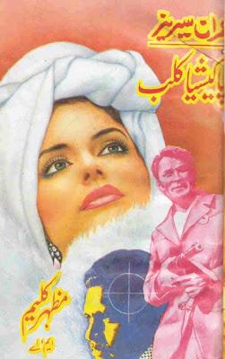 Pakasia Club by Mazhar Kaleem M.A.