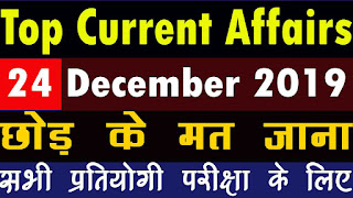 24 December 2019 Current Affairs Hindi