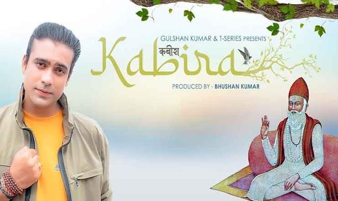 कबीरा Kabira Lyrics in Hindi – Jubin Nautiyal