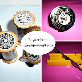 DIY ξύλινες κουβαρίστρες εγαλεία που χρησιμοποιήθηκαν