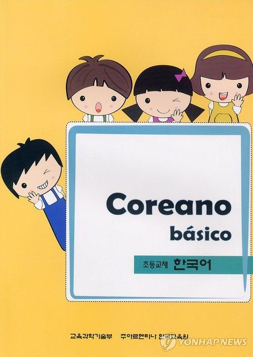 libros para ninos en coreano