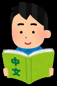 中国語を学ぶ人のイラスト(男性)