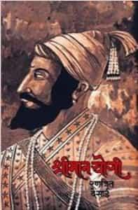 Shriman Yogi (Marathi) Biography