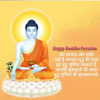 buddha purnima images with quotes
